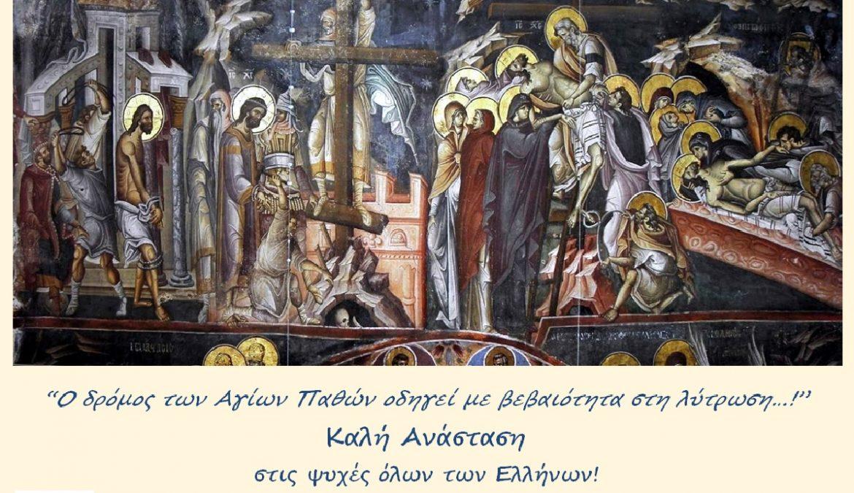 Καλή Ανάσταση στις ψυχές όλων των Ελλήνων